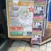 えとたま展in名古屋に行ってきました