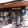武蔵小杉「KOSUGI CAFE nappa69(コスギカフェ ナッパロクキュー)」〜駅前の複合施設2階にオープンした、Hana CAFE nappa69さんの2号店〜