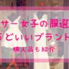 アラサー女子の服選び、ちょうどいいブランド発見|購入品も紹介