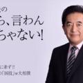 田中康夫の「だから、言わんこっちゃない!」vol.266『大相撲は神事に非ず‼ 間違いだらけの「国技」w大相撲』