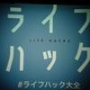 【発売イベント】堀正岳著「ライフハック大全」は、自分の人生の目標に一番早く到達するための道標である