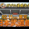 【新日本プロレス】12.11日本武道館大会 対戦カード決定! 最終試合はヒロム対デスペラードの因縁の対決