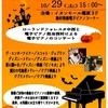 【電子ピアノ】Piano Concert~電子ピアノでMusic♪ハロウィン~10/29(土)