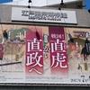 『戦国!井伊直虎から直政へ』展へ行ってきました