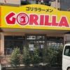 甲州街道沿いの気になるお店、ゴリララーメンに行ってみた!