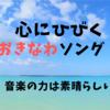 【心に響く沖縄ソング9選】ラストは涙があふれてしまう 音楽の力で感動しよう!