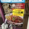 最強の回鍋肉を食べれるお店を探して