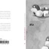 Jean-Marc Foraxさんが、なんと2冊目の本を出版しました!!