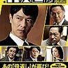 ドラマ「半沢直樹2」の悪役が好きだった。特に伊佐山部長。