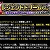 level.1588【ガチャ】レジェンドドリームくじ・初日!!