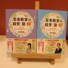ピアノ&音楽教室ブログVol.40 「新刊本のご紹介」