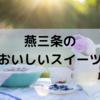 新潟県燕三条地区のおすすめ有名スイーツ6選[手みやげや自分へのごほうびにもGOOD]