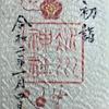 赤坂氷川神社で素敵な和紙の御朱印をいただきました〜♪(東京都港区)2020/1/4
