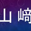ルーツ「山崎」を考察 山崎の歴史・地名・宮大工・地図( インド・サーンチー寺院、中国、日本)