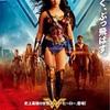 『ワンダーウーマン』(Wonder Woman) 感想