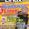 日経Linux 2014年6月号&Software Design 2014年6月号