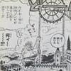 ワンピースブログ[四十八巻] 第462話〝オーズの冒険〟