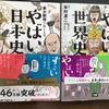 【最近読んだ本】 東大教授が教える「やばい日本史」「やばい世界史」