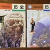 オンライン中国語原書会に参加しました(&発音イベントへの思い)