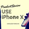2ヶ月使って見えてきた iPhone X の長所・短所