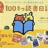 10連休、読書を楽しんでみてはいかがでしょうか?【小学校低学年のお子さんにオススメの本】
