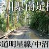 【動画】神奈川県南足柄市 林道 明星線/中沼線