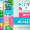 『ポップリンク(POPLINKS)』のバージョン2.10までの主なアップデート内容