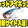 【ウォーターランド】ジム監修の名作ポッパー「レッドアイポップ」通販サイト入荷!