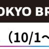 #643 東京BRTが新サービス 混雑状況を提供開始