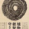 下西風澄×森田真生「詩と植物」