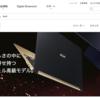 軽量な無印MacBookのようなウィンドウズPCが欲しい欲しい場合の選択肢「日本エイサーSwift5」