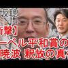 日本だけが無関心。中国政府と闘い末期ガンと闘い釈放された劉暁波氏。