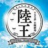 ドラマ「陸王」八木亜希子がナレーション!下手?主題歌「Jupiter」挿入歌は「糸」リトルグリーモンスターが盛り上げる!