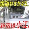 【本川越→西武新宿】まだまだ現役! 特急レッドアロー号の旅