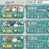 艦これ日記 「第一水雷戦隊」北方ケ号作戦、再突入!攻略