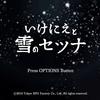 PS4/VITA/Switch/Steam「いけにえと雪のセツナ」レビュー!雪とピアノでプレイヤーを殴り倒す王道RPG!