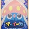【予告】「マーイーカ」グッズ (2014年1月18日(土)発売)