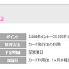 VIASOカードの新規発行で、1万円ゲット!