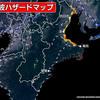 三重県 津波ハザードマップ 「南海トラフ巨大地震 最大20m超の大津波」
