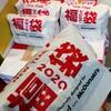 令和初のマクドナルド2020福袋は安定してお得、今年も来年も多分買いです。毎年高確率で買える場所は秋葉原マクドナル 神田末広町店です