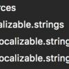Swiftで作成したiOS向けframeworkをローカライズする