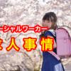福岡のソーシャルワーカー(MSW)求人を探して思ったこと