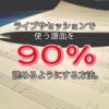 ミュージシャンが使う譜面を90%読めるようにする方法【音源譜面で実践】
