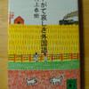 「やがて哀しき外国語」ネタバレ有り感想。30年前のアメリカから今の日本が見える?!