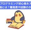 【文系プログラミング初心者おススメ】E資格とは?難易度や試験のホント