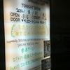 ヒグチアイ最強スリーピース 音速ラインツアー2016 『猪突猛進~ビールナイトNEXT~』 @新宿LOFT 2016/08/31