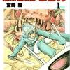 マスクをしないと生きられない世界⊂□⊃宮崎駿監督の傑作コミック・アニメ「風の谷のナウシカ」