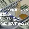 企業型DCに加入しているとiDeCoに加入できない?