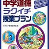 『中学道徳ラクイチ授業プラン』(学事出版)