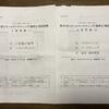 リテールマーケティング(販売士)2級検定試験・受験結果